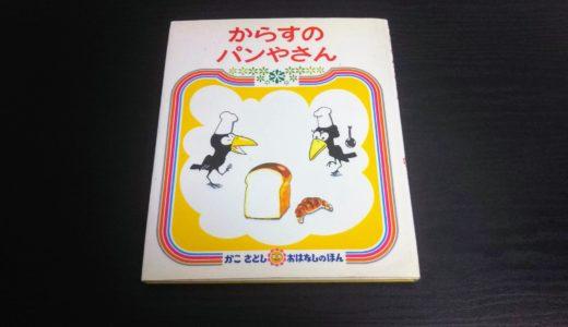 【親子で楽しむ絵本】からすのパンやさん