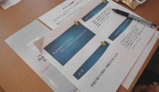 個別学習塾 寺子屋ゆずの学習会に参加してきました!