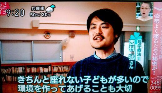 NHKのあさイチさんに、ゆずグループ代表西村が出演しました