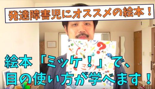 【YOUTUBE動画】【発達障害児のビジョントレーニングに!】絵本「ミッケ!」で目の使い方が学べます!