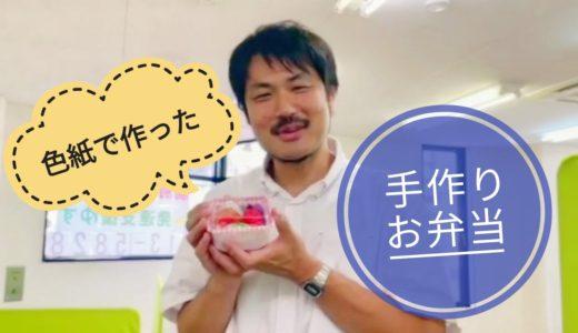 【YouTube動画】折り紙で作ったお弁当をいただきました!