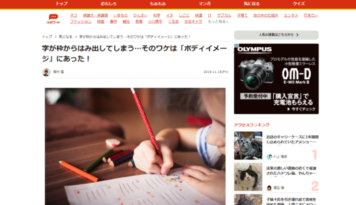 【お知らせ】神戸新聞WEBまいどなニュースの記事更新しました。今回はボディイメージと学習がテーマ