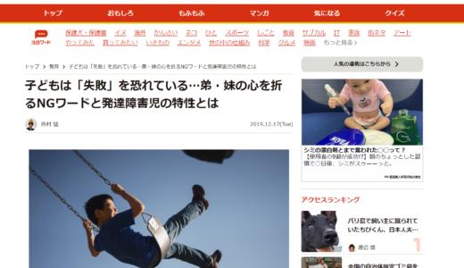 【お知らせ】神戸新聞WEBまいどなニュースの記事更新しました。今回のテーマはきょうだい児の自己肯定感を高める際の留意点
