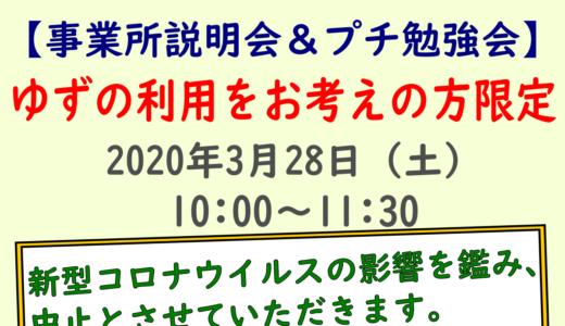 3/28(土)の事業所説明会&プチ勉強会中止のお知らせ