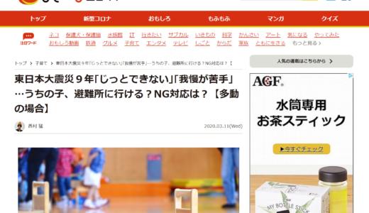 【お知らせ】神戸新聞WEBで新しい記事を書きました。今回は「多動児の避難所生活における課題と具体的対処方法」