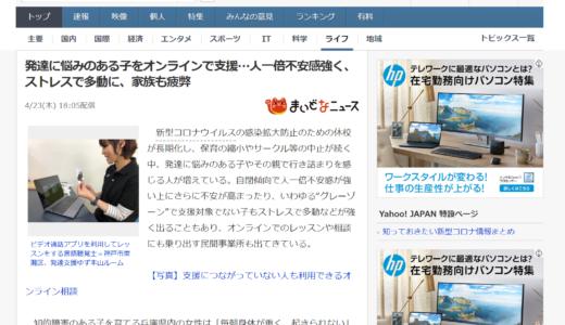 ゆずのオンラインレッスンの取り組みが、神戸新聞WEB、YAHOO!ニュースなどに掲載されました!