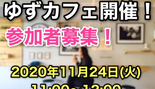 【ご利用者様限定】保護者同士の集い場「ゆずカフェ」開催のお知らせ【2020.11.24】