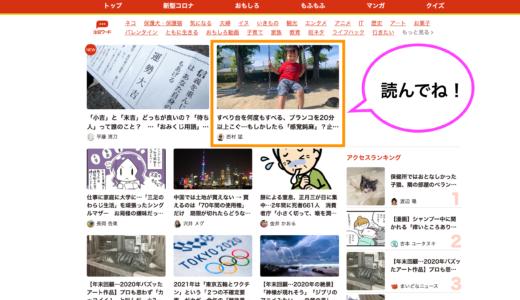 【神戸新聞WEBで新しい記事を書きました】すべり台を何度もすべる、ブランコを20分以上こぐ…もしかしたら「感覚鈍麻」?止めさせると逆効果