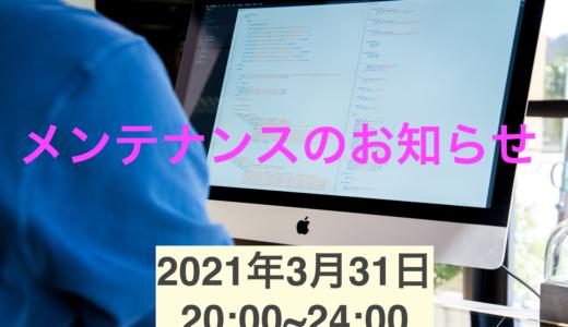 サイトメンテナンスのお知らせ【2021年3月31日(水)午後8時〜0時】