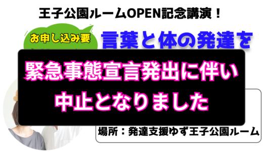 【重要なお知らせ】4月28日のセミナーは、緊急事態宣言(兵庫県)の発出により中止となりました