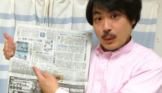 【メディア掲載のお知らせ】読売新聞全国紙でゆず代表西村の取材記事(子どもの姿勢に関する記事)が掲載されました