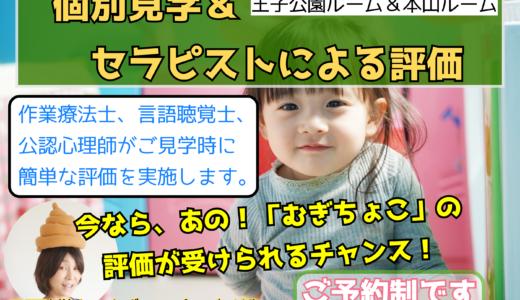 【新規事業所  王子公園ルーム】新規ご利用者の受付について(セラピストによるお子様の評価も実施)