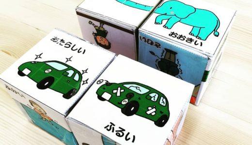 【言語聴覚士の記事】反対語のキューブパズルで学べることと、レッスンに活用する時の注意点