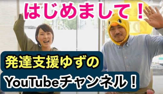 ゆずの公式YouTubeチャンネルができました!
