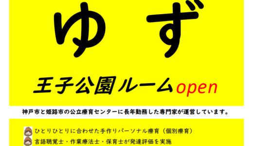 王子公園ルームスタッフの力作!「王子公園ルームのポスター」が完成!