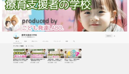 【療育支援者の方へのお知らせ】YouTubeチャンネル「療育支援者の学校」が始まりました!神戸市の療育事情を改革する予定でしたが・・・(弱気)