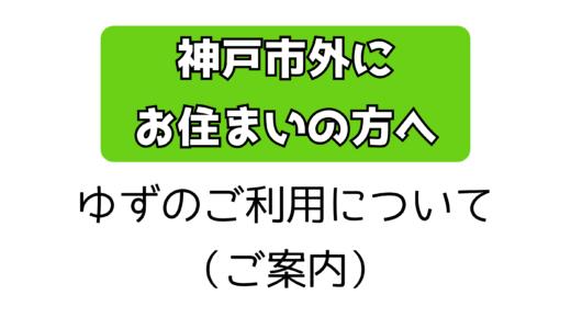神戸市外に在住で、ゆずのご利用をご希望の方へのご案内