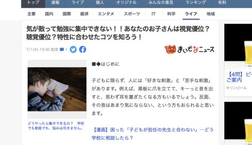 【神戸新聞で新しい記事を書きました】気が散って勉強に集中できない!!あなたのお子さんは視覚優位?聴覚優位?特性に合わせたコツを知ろう!