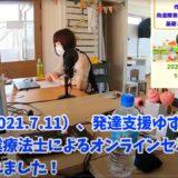 【発達支援ゆずの動画】ゆず丸田OTのオンラインセミナーを実施しました!感覚統合療法は、認定講習会を終了したセラピストに担当してもらおう!