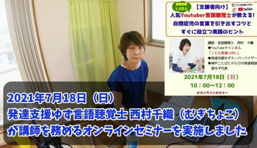 【発達支援ゆずの動画】ゆず西村STのオンラインセミナーを実施しました!今後はよりハイレベルな講義も行っていきます!