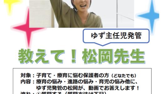 「ゆずのおっちゃんの療育お悩み相談」が不人気なので、このたび「教えて!松岡先生」をリリースしました!!