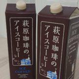 【ゆずのInstagram】萩原珈琲のアイスコーヒー