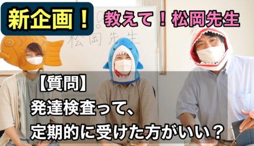 【教えて!松岡先生】YouTube動画で、ご質問にお答えしました【発達検査は、定期的に受けたほうがいいの?】